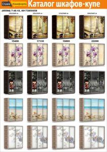 шкафы-купе фотопечать